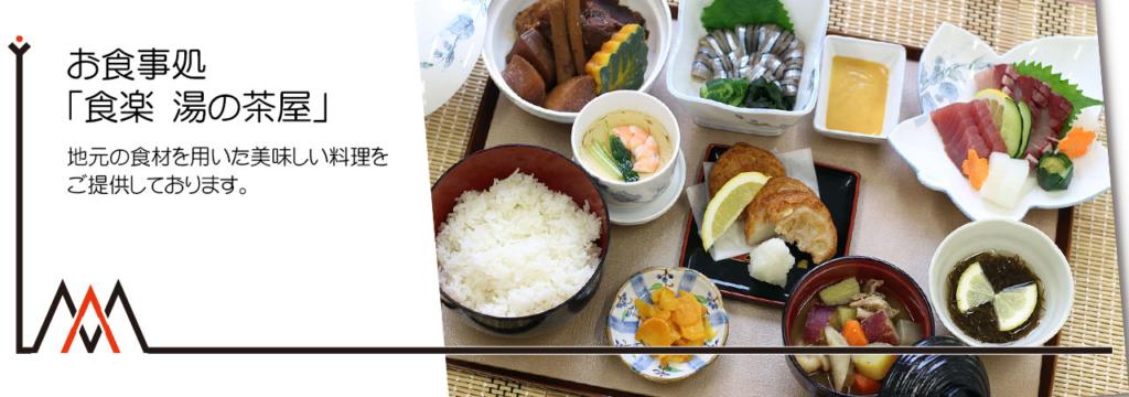 お食事処「食楽 湯の茶屋」