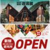 2020年10月19日(月)10時、道の駅「樋脇」遊湯館リニューアルオープン!