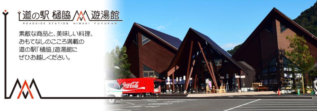 道の駅「樋脇」遊湯館 ご案内