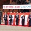 道の駅「樋脇」遊湯館リニューアル完成記念式典