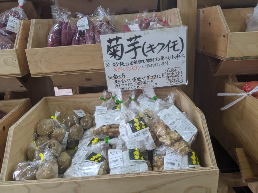 当店でも毎年人気の菊芋が入荷しました
