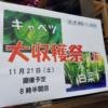 緊急告知!!キャベツ&白菜大収穫祭(仮)します!!