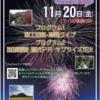 2020年11月20日、生配信「樋脇Liveプロジェクト」イベント