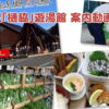 道の駅「樋脇」遊湯館 ご案内動画を投稿しました。