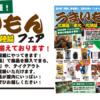 2021年2月6日から開催!うまいもんフェア 北海道・東北・北陸編!各地のうまいもんが遊湯館にやってきます!