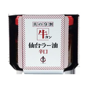 牛タン 仙台 ラー油 辛口 1,080円