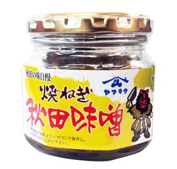 焼ねぎ 秋田味噌 430円