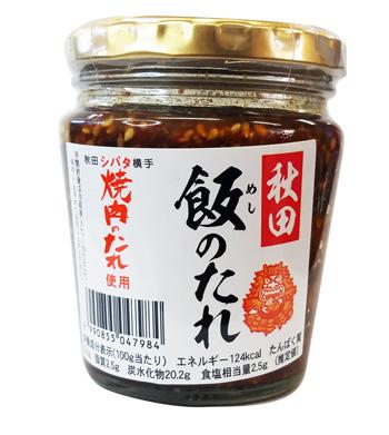 秋田 飯のたれ 430円