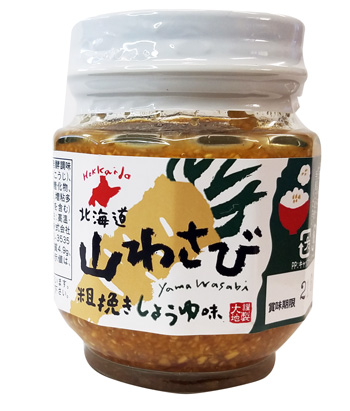 北海道山わさび 粗挽きしょうゆ味 691円