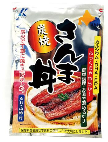 炭焼 さんま丼 313円