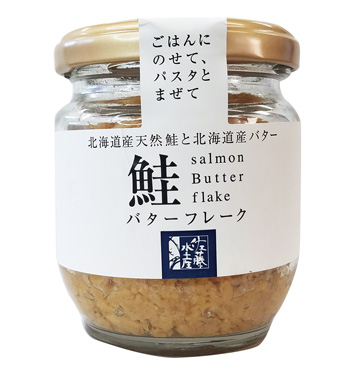 鮭バターフレーク 650円