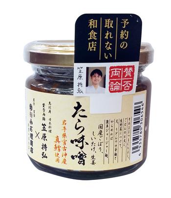 たら味噌 780円