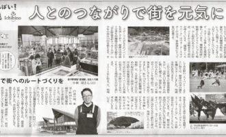 南日本新聞2021年3月12日「よかとこずんばい!市比野温泉ー後編ー」で、遊湯館を紹介していただきました。