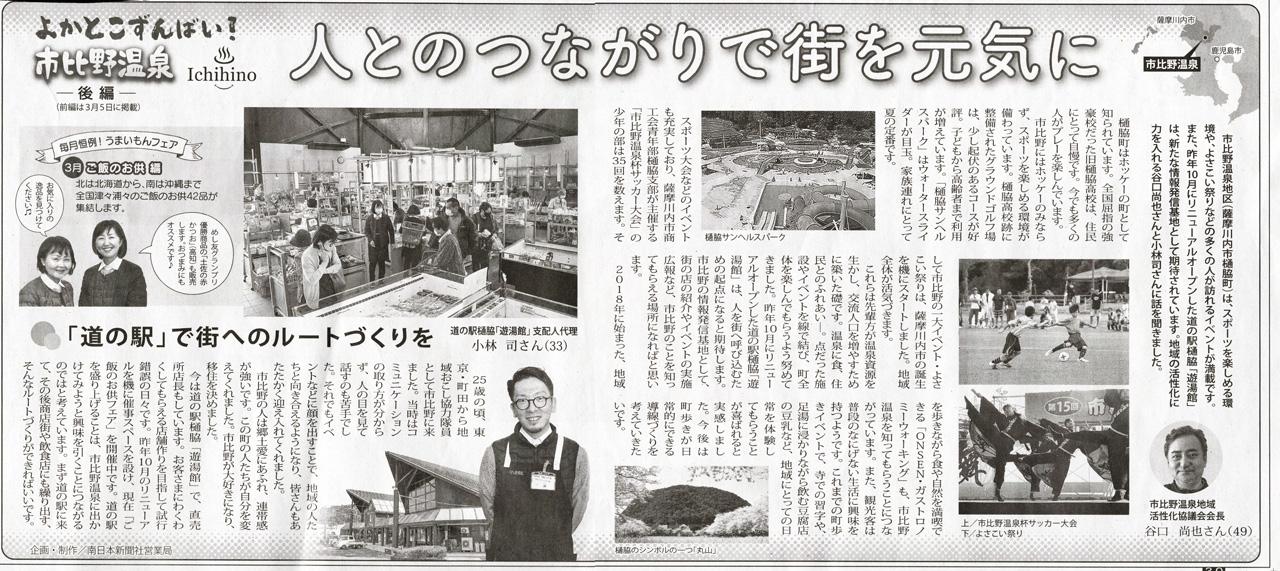 南日本新聞2021年3月12日