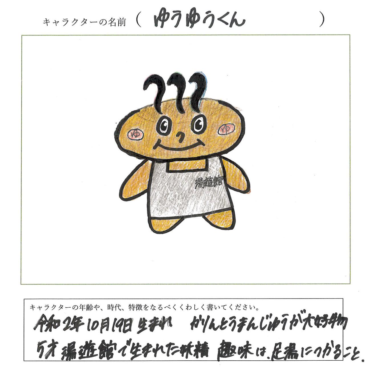 採用キャラクター 「ゆうゆうくん」2年生女子のキャラクター