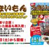 ゆうゆうくん便り 2021年6月28日号 ふとどん懐かし昭和の駄菓子屋+ お客様リクエストうまいもんフェア開催いたします!