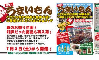 ゆうゆうくん便り 「ふとどん懐かし昭和の駄菓子屋+ お客様リクエストうまいもんフェア開催いたします!」