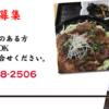 道の駅「樋脇」遊湯館 スタッフ募集