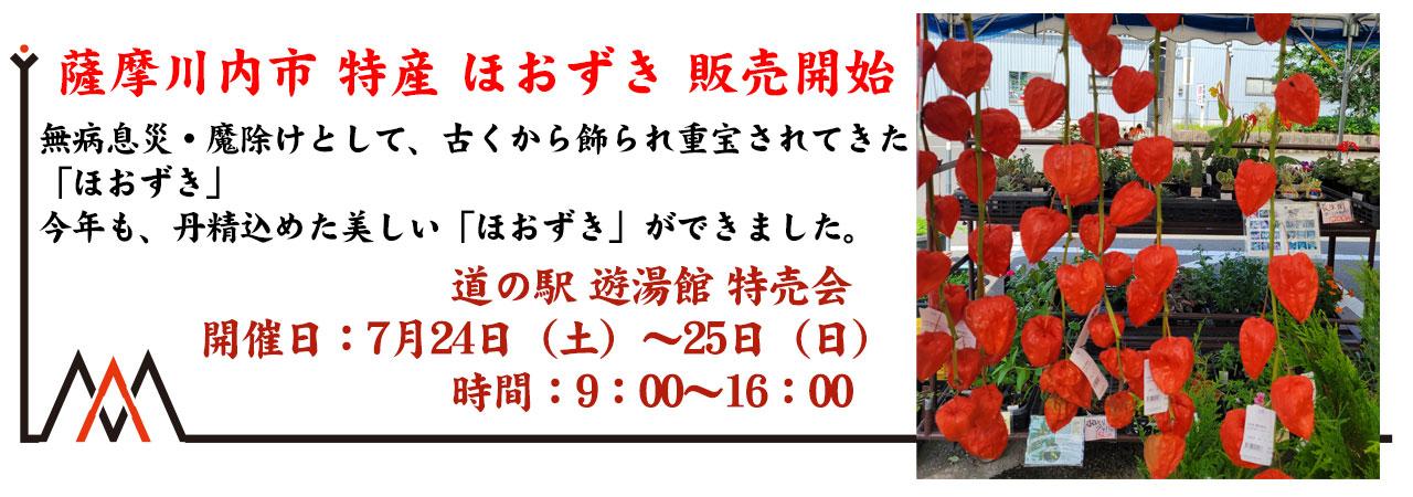 2021年7月24日(土)~25日(日)、道の駅 遊湯館 ほおずき特売会。丹精込めた美しい「ほおずき」をぜひご購入ください。