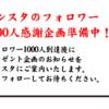 【達成しました!】インスタのフォロワー 1000人感謝企画!フォロワー1000人到達特別企画を開催!