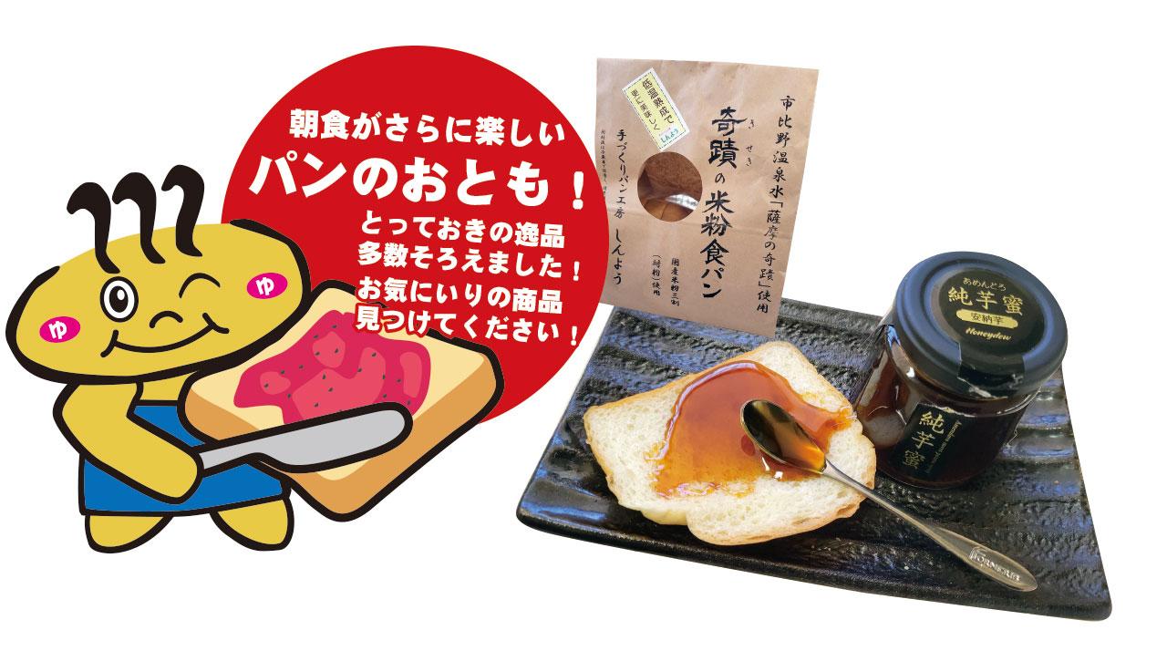 朝食がさらに楽しい。パンのおとも!